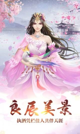 梦回仙灵商城版截图(2)