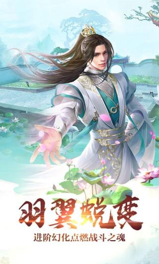 梦回仙灵商城版截图(1)