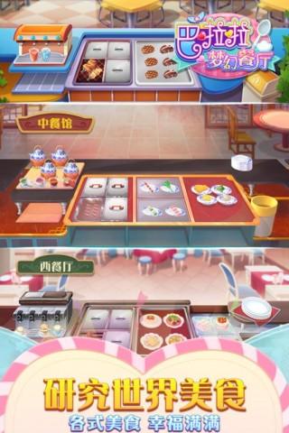 巴啦啦梦幻餐厅九游安卓版截图(4)