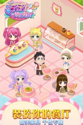 巴啦啦梦幻餐厅九游安卓版截图(3)