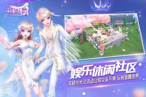 梦幻炫舞九游安卓版截图(3)