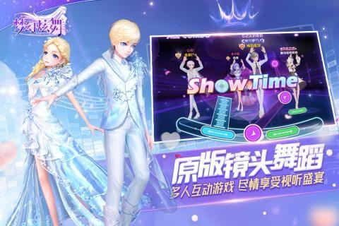 梦幻炫舞九游安卓版截图(2)