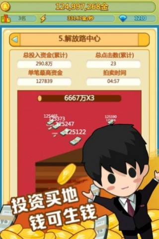 小小首富九游版截图(1)