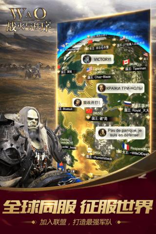 战火与秩序九游安卓版截图(4)