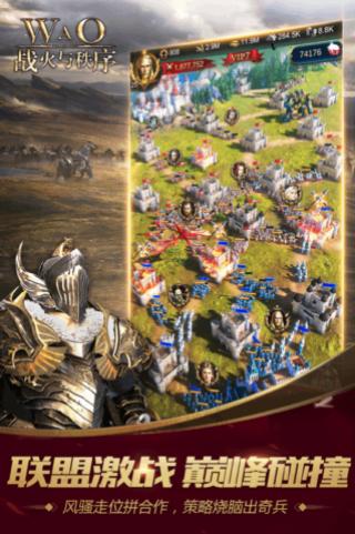 战火与秩序九游安卓版截图(2)