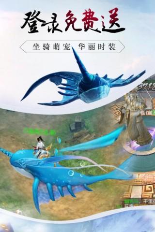 龙征七海九游版截图(2)