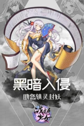 战姬少女九游安卓版截图(1)