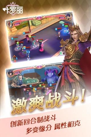 叶罗丽九游安卓版截图(2)