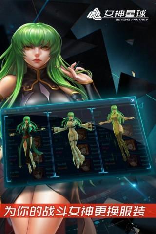 女神星球九游版截图(3)