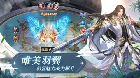 劍影仙途截圖(2)