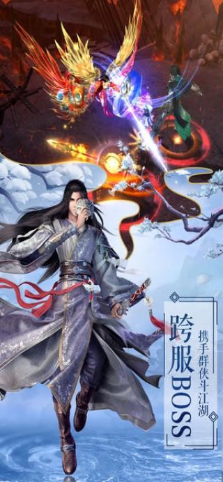刀劍江湖2截圖(3)