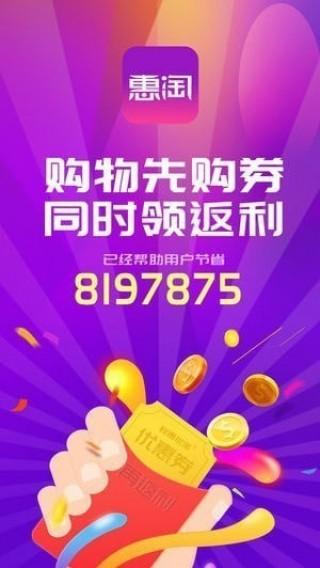 比惠优淘app截图(4)