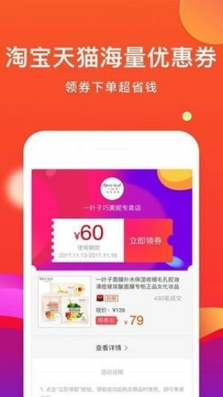 比惠优淘app截图(2)
