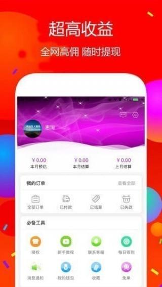 比惠优淘app截图(1)
