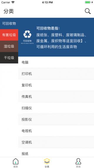 網約代收垃圾app截圖(3)