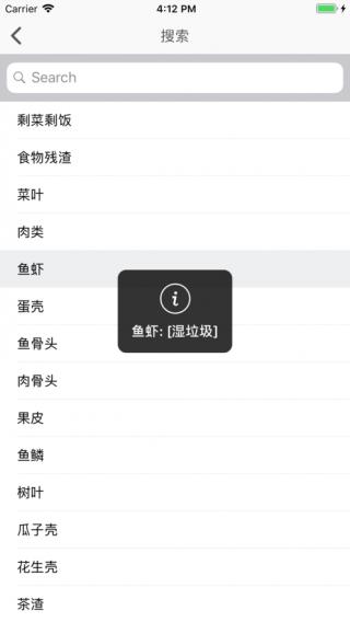 網約代收垃圾app截圖(2)