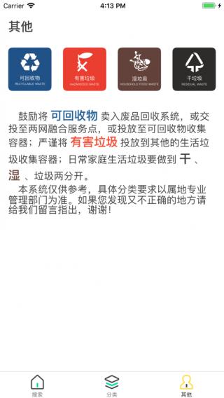 網約代收垃圾app截圖(1)