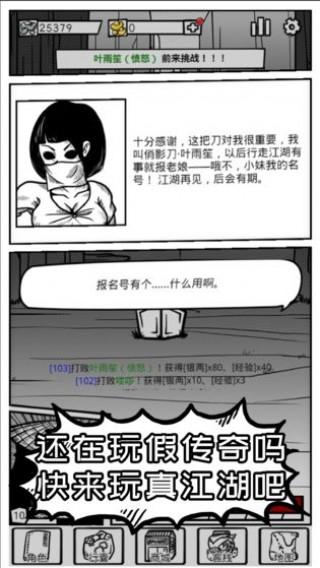 异世江湖截图(4)