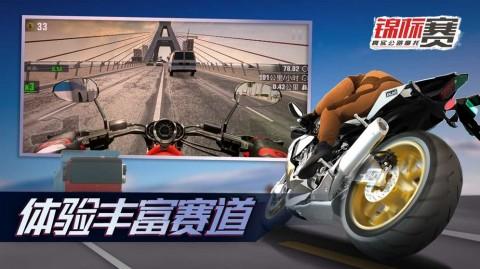 真实公路摩托锦标赛截图(4)