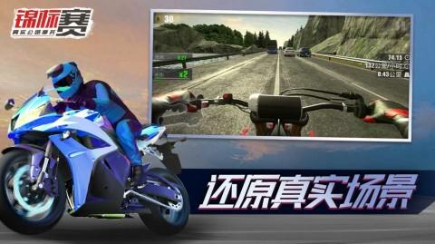 真实公路摩托锦标赛截图(3)