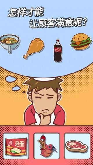 餐厅是不可能正常营业的截图(5)