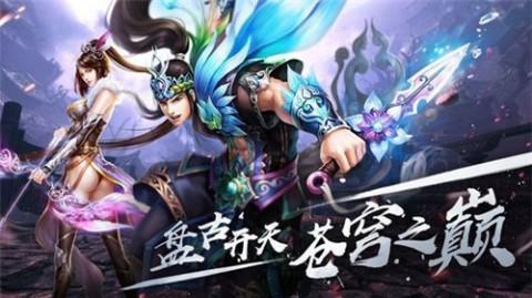 剑绝八荒截图(4)