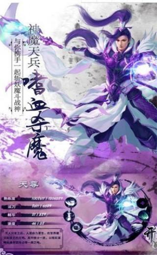 刀剑仙域浩龙情缘截图(2)