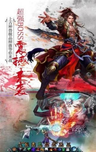 刀剑仙域浩龙情缘截图(1)