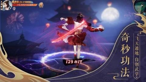 鸿蒙剑神诀截图(2)