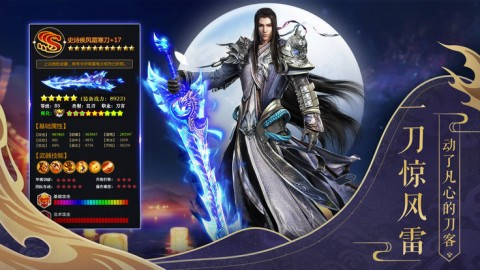 鸿蒙剑神诀截图(1)