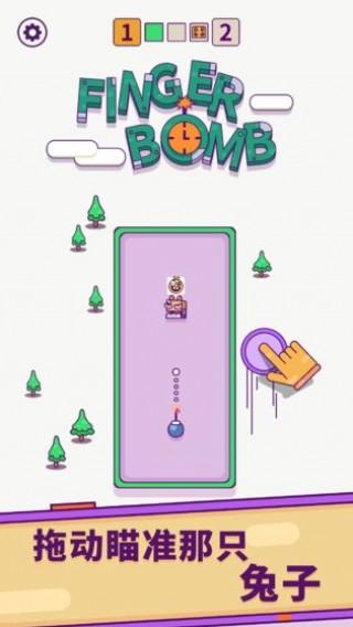 指尖炸弹截图(4)