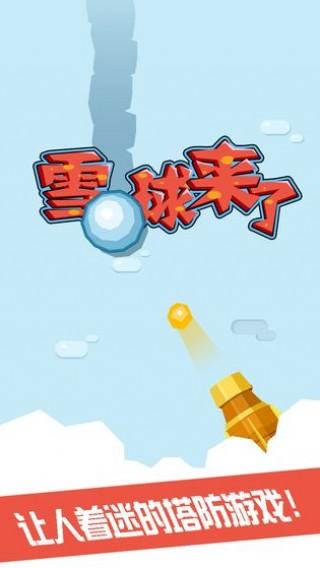 雪球来了截图(1)