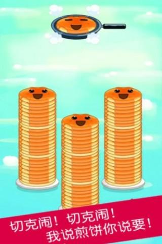 煎餅疊疊樂截圖(5)