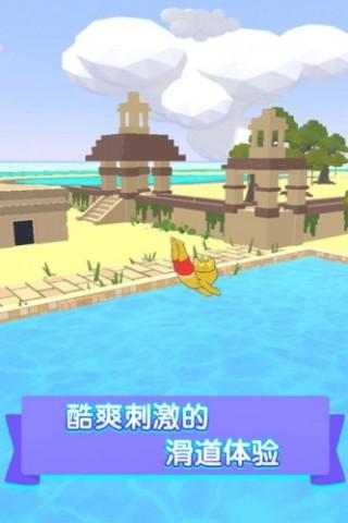 水上樂園滑行大作戰截圖(2)
