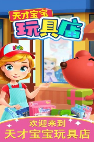 天才寶寶玩具店截圖(5)