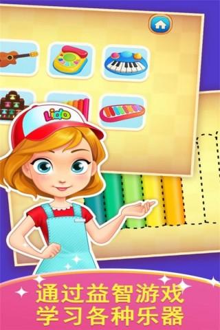 天才宝宝玩具店截图(3)