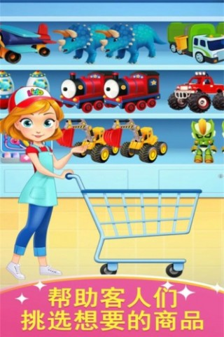 天才宝宝玩具店截图(1)