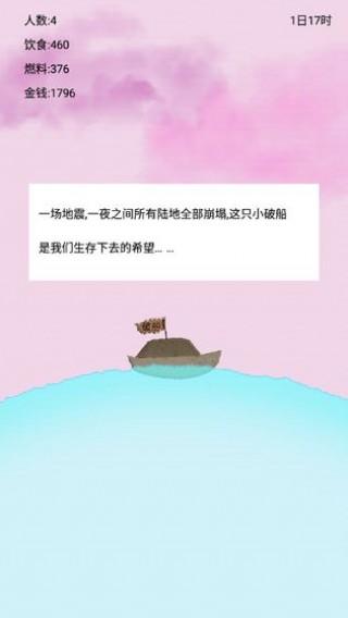 船生存截图(4)