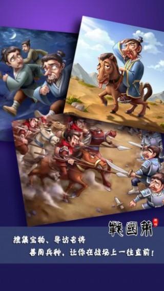 战国策群雄截图(3)
