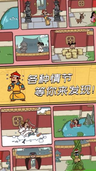 皇上请留步截图(3)