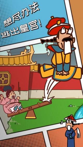 皇上请留步截图(2)