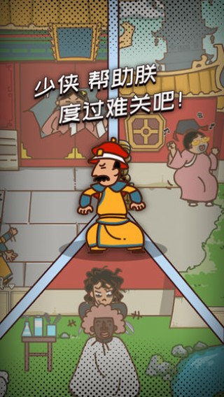 皇上请留步截图(1)