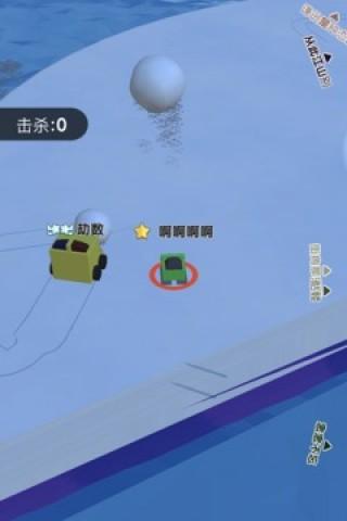 雪球碰碰戰截圖(4)