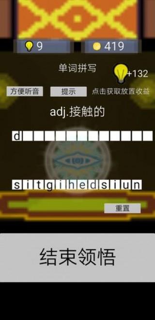单词勇者大冒险截图(4)