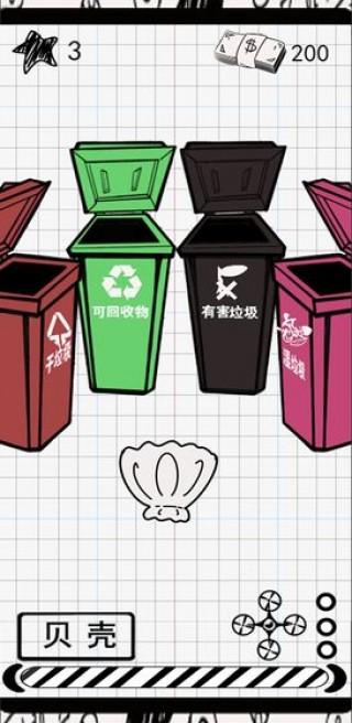 垃圾游戏截图(4)