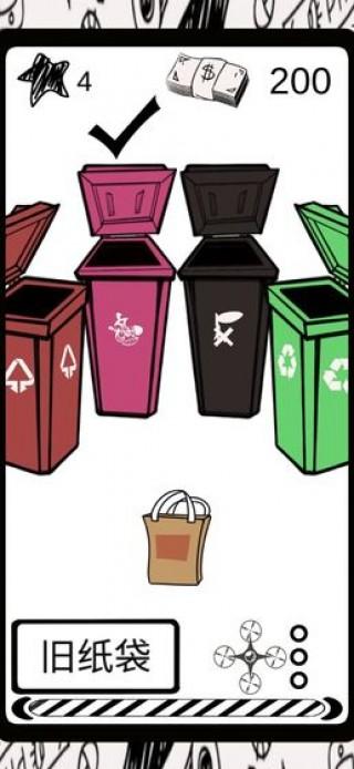 垃圾游戏截图(3)