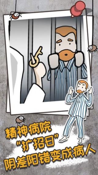 逃离医院不容易截图(4)