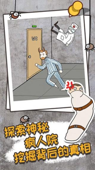 逃离医院不容易截图(2)