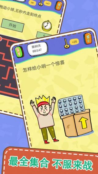最囧烧脑解谜游戏截图(5)