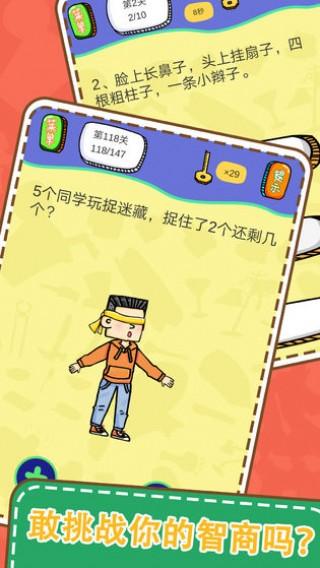 最囧烧脑解谜游戏截图(4)